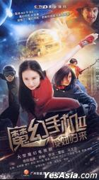 Magic Mobile Phone 2 (DVD) (End) (China Version)