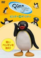 Pingu in the City Aoi Penguin wo Oe!  (Japan Version)
