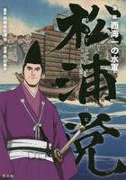 manga saikaiichi no suigun matsuuratou