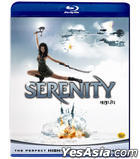 Serenity (Blu-ray) (Korea Version)
