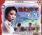 Ta Men Bing Bu Mo Sheng (1979) (VCD) (China Version)