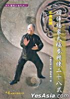 Di Chuan Yang Jia Tai Ji Quan Jing Lian Er Shi Ba Shi ( Zhong Ying Dui Zhao)