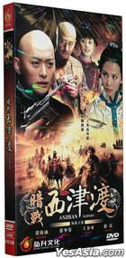 An Zhan Xi Jin Du (H-DVD) (End) (China Version)
