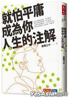 Jiu Pa Ping Yong Cheng Wei Ni Ren Sheng De Zhu Jie