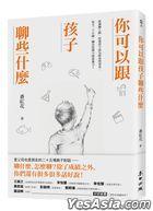 Ni Ke Yi Gen Hai Zi Liao Xie Shi Mo : Xin Ke Gang Shang Lu , Pei Yang Hai Zi Cheng Wei Zhong Shen Xue Xi Zhe , Mei Tian Er Shi Fen Zhong , Liao Chu Si Bian Li Yu Su Yang Li !
