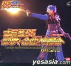 古巨基05勁歌金曲演唱會PART ONE/ TWO Karaoke VCD