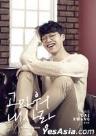 Hong Dae Kwang Mini Album Vol. 2 - The Silver Lining + Poster in Tube