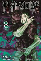 Jujutsu Kaisen (Vol.8)