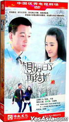Think Before You Marry (H-DVD) (Ep. 1-38) (End) (China Version)
