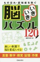 monowasure ninchishiyou o fusegu nou ikiiki pazuru hiyakunijiyuu monowasure ninchishiyou o fusegu nou ikiiki pazuru 120 tanoshii shigeki de nou o wakagaeraseru