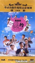 Mei Li De Qi Yue (DVD) (End) (China Version)