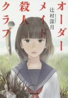 o da  meido satsujin kurabu shiyuueishiya bunko tsu 21 1
