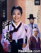 The Legendary Doctor - Hur Jun (1999) (DVD) (Ep.31-64) (End) (Multi-audio) (MBC TV Drama) (Taiwan Version)