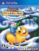 Adventure Time: The Secret of the Nameless Kingdom (日本版)