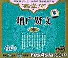 Guo Xue Guan - Zeng Guang Xian Wen 1 (VCD) (China Version)
