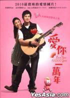 愛你一萬年 (DVD) (中英文字幕) (台灣版)