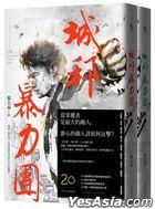 Cheng Bang Bao Li Tuan‧ Shang Xia Tao Shu (20 Zhou Nian Ban )