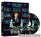 The Night Clerk (2020) (DVD) (Taiwan Version)