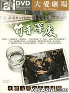 Zhu Yin Shen Chu (DVD) (End) (Taiwan Version)