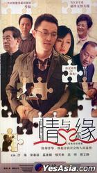 Love With Luck (H-DVD) (End) (China Version)