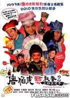 Flirting Scholar 2 (DVD) (Hong Kong Version)