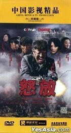 Nu Fang (DVD) (Ep. 1-34) (End) (China Version)
