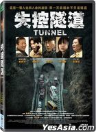 Tunnel (2016) (DVD) (Taiwan Version)