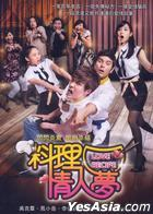 Love Recipe (DVD) (End) (Taiwan Version)