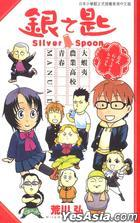 Silver Spoon - Da Xia Yi Nong Ye Gao Xiao Qing Chun Manual