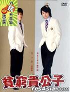 貧窮貴公子 (DVD) (完) (TBS劇集) (台灣版)