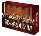 Gakeppuichi Hotel! (DVD Box) (Japan Version)