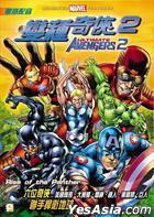 Ultimate Avengers 2 (DVD) (Hong Kong Version)
