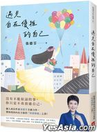 Yu Jian Zi Zai You Ya De Zi Ji : Zhang De Fen Dai Ni Zhao Hui Nei Zai Li Liang De [ Qing Xu Liao Yu ] Zhi Shu