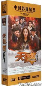 Tian Lang Xing Xing Dong (DVD) (End) (China Version)