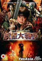The Great Yokai War (DVD) (Taiwan Version)