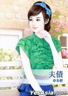Lian Hong Hong 410 -  Fu Zhai