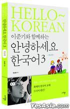 Hello Korean Vol. 3 - Learn With Lee Jun Ki (Book + 2CD) (Korean Version)