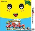 Nashi-jiru Action! Funassyi no Yukaina Ohanasshi (3DS) (日本版)