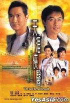 The Last Breakthrough (DVD) (End) (English Subtitled) (TVB Drama) (US Version)