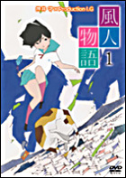 Windy Tales Vol.1 (Japan Version)