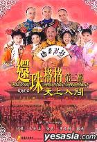 還珠格格第三部 - 天上人間 (Ep.1-40) (End) (DVD)
