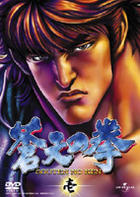 Soten no Ken Vol.1 (Japan Version)