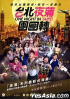 One Night In Taipei (2015) (DVD) (Hong Kong Version)