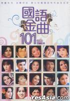 國語金曲101 (6CD)