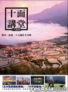 Shi Mian Jiang Tang : Feng Jing , Lu You , Ren Wen She Ying Quan Gong Lue