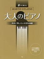 gakufu otona no piano mirai ni nokoshitai taisetsu na kiyokuhen sugu hikeru hajimete no hisashiburi no