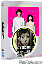 I'm a Cyborg, But That's OK (DVD) (2-Disc) (Korea Version)