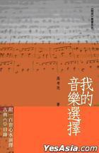 Wo De Yin Le Xuan Ze