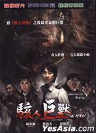 Chaw (DVD) (English Subtitled) (Taiwan Version)