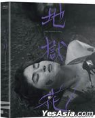 The Flower in Hell (Blu-ray) (Korea Version)